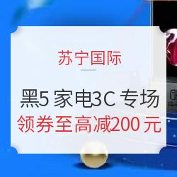 移动专享、促销活动:苏宁国际  超级星期5 家电3C专场
