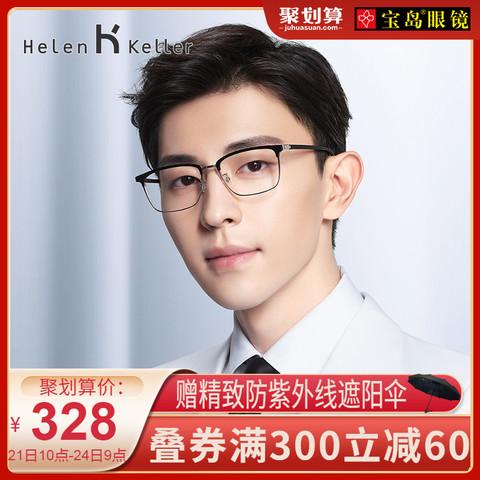 海伦凯勒眼镜框男潮商务半框可配镜片防蓝光近视眼镜架宝岛H26129