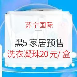 苏宁国际  超级星期5 家居预售专场