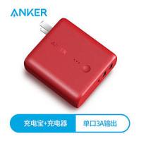 Anker 安克 超级充 充电器充电宝二合一 5000mAh