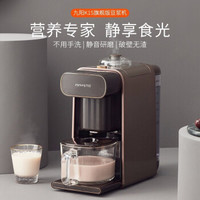 Joyoung 九阳 K1SPro 破壁豆浆机