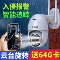 镭威视监控摄像头室外防水高清无线监控器 自动跟踪+64G卡