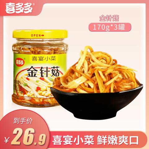喜多多香嫩金针菇喜宴小菜休闲零食罐头即食下饭菜170*3非麻辣味