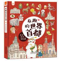 有趣的世界首都-漫画科普绘本-洋洋兔童书(3-6岁)