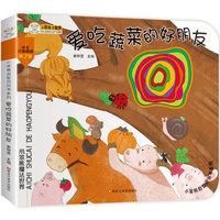 小笨熊启智洞洞书 爱吃蔬菜的好朋友 翻翻书触摸书 0-6岁 智力开发亲子共读绘本
