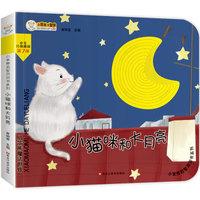 小笨熊启智洞洞书 小喵咪和大月亮翻翻书触摸书 0-6岁 智力开发亲子共读绘本