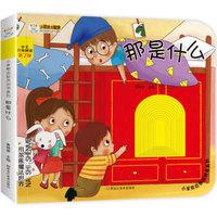 小笨熊启智洞洞书 那是什么翻翻书触摸书 0-6岁 智力开发亲子共读绘本
