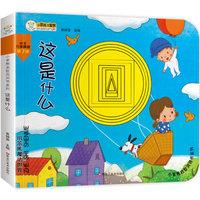 小笨熊启智洞洞书 这是什么翻翻书触摸书 0-6岁 智力开发亲子共读绘本
