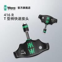 德国进口wera维拉五金工具可更换批头416 R T型手柄 带强磁高扭矩