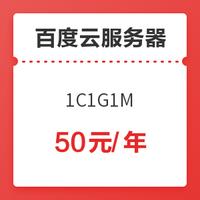 限新用户:百度云 ic3 入门型云服务器 1C1G1M