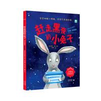 赶走黑夜的小兔子(精装)英国水石书店童书奖获奖作家全新力作 全英教师评选 ,2020 UKLA