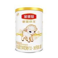 伊利奶粉 金领冠悠滋小羊幼儿配方羊奶粉3段405克(1-3岁幼儿适用)(此品不赠送量勺)