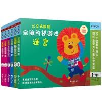 《公文式教育:全脑阶梯游戏 2~4岁》 全套6册