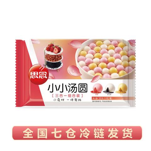 思念小小汤圆300g*1包芝麻花生草莓口味三合一元宵节全国七仓冷链