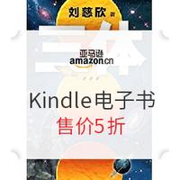 亚马逊中国 Kindle电子书 黑五特辑