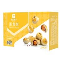 京东PLUS会员:良品铺子 蛋黄酥 320g*6枚 *2件