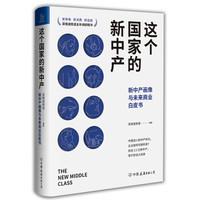 五年磨一剑——吴晓波频道关于新中产的最新解读值得推荐!