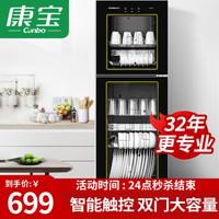 康宝(Canbo)消毒柜 厨房碗柜保洁柜 家用碗筷茶杯消毒柜 ZTP268H-1