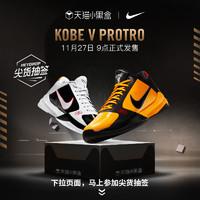 27日9点、新品发售:NIKE 耐克 KOBE V PROTRO CD4991 男子篮球鞋