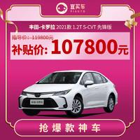 丰田卡罗拉白2021款1.2T S-CVT先锋版宜买车汽车整车新车
