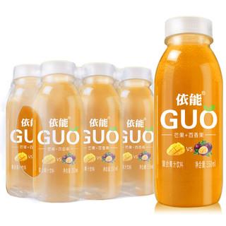 GUO果汁芒果百香果复合味果汁饮料果茶陈皮山楂汁350ml*6