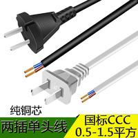 2插国标单头电源线插头2芯/1.0/1.5平方两项带线插头两孔二脚裸线