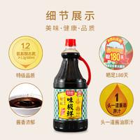 厨邦  味极鲜酱油1.63L*2+葱姜汁料酒500ml *3件 +凑单品