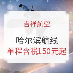 来玩雪吧!吉祥航空 上海/无锡/杭州/北京/南京-哈尔滨单程机票
