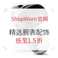 ShopWorn官网 精选腕表配饰 黑五大促