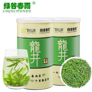 绿谷春雨 2020年新茶 绿茶龙井茶罐装 250g