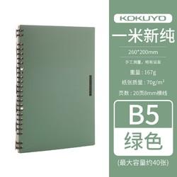 KOKUYO 国誉 RUSP51 一米新纯系列 超薄活页本 B5/20页 多色可选
