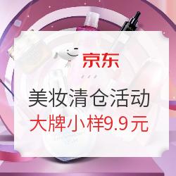 促销活动:京东  美妆清仓促销活动