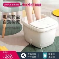 蓓慈电动加热按摩足浴盆小米白泡脚桶变频恒温家用易收纳 BZ305A(转盘按摩款)+凑单品