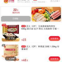 运费券收割机:京东自营正大蒸饺仅需1元