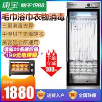 Canbo/康宝 ZTP350Y-1立式家用商用 美容院毛巾浴巾消毒柜