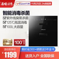 Vanward/万和 ZTD100QE-D3消毒柜嵌入式家用碗筷消毒碗柜镶嵌式柜