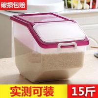 家用厨房 储米箱密收纳米桶  15斤米桶+米杯
