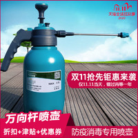 家用消毒手动气压式喷壶洗车用加厚小型喷雾器浇水浇花喷壶洒水壶 *7件