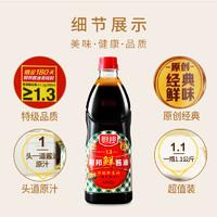 88VIP:厨邦  鲜酱油  900ml*2瓶 *5件
