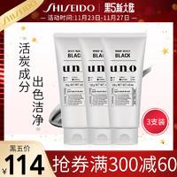 日本资生堂UNO/吾诺活性炭控油洗面奶130gx3支男士洁面去黑头
