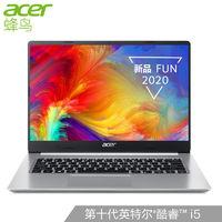 百亿补贴:Acer 宏碁 新蜂鸟FUN S40 14英寸笔记本电脑(i5-10210U、8GB、512GB、MX350)