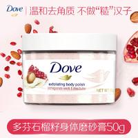 多芬身体磨砂乳霜石榴籽和乳木果  50G