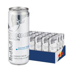 RedBull 红牛 维生素功能饮料 含气 椰子味 250ml×24罐