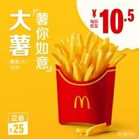 McDonald's 麦当劳 薯条(大)10次券 电子券