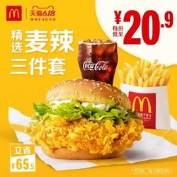McDonald's 麦当劳 麦辣精选三件套 5次券