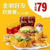 McDonald's 麦当劳 金朋好友欢聚餐 单次券