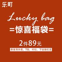 限尺码:LED'IN 乐町 2件女装福袋 款式随机