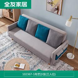 QuanU 全友 102367 小户型布艺沙发 三人位