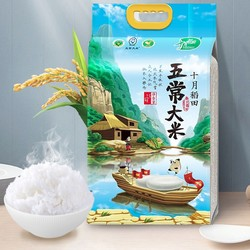 十月稻田 五常大米 5斤
