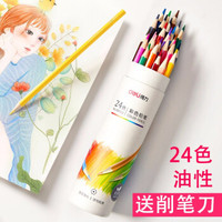 deli 得力 68123 彩色铅笔 24色